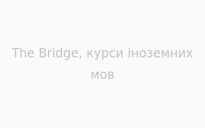 Логотип The Bridge г. Хмельницкий