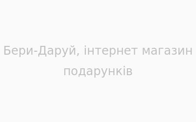 Логотип Бери-Даруй 4529f605ec3a2