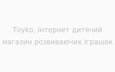 Логотип Toyko - интернет магазин развивающих игрушек г. Киев 0774e56ebbc1b