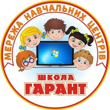 Партнер школа Гарант