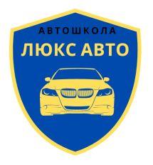 Логотип Люкс Авто, автошкола м. Хмельницький