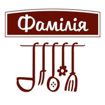 "Логотип Ресторан ""Фамилия"" г. Хмельницкий"