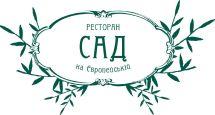 """Логотип Ресторан """"Сад на Европейской"""" г. Хмельницкий"""