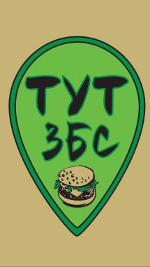 Логотип Тут ЗБС м. Хмельницький
