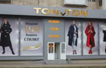Логотип TONvTON, магазин жіночого одягу м. Вінниця