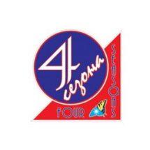 Логотип 4 сезона, магазин обуви г. Винница