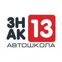 Логотип Знак 13, автошкола м. Вінниця