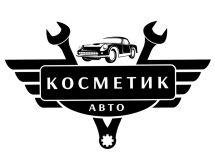 "Логотип Автосервис ""Косметик-авто"" г. Хмельницкий"