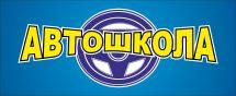Логотип Автошкола на Подолье г. Винница