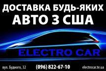 Логотип Електрокар, авто с Европы г. Тернополь