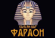Логотип Фараон, кальян-бар г. Винница