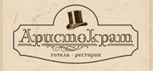 Логотип Аристократ, гостинично-ресторанный комплекс г. Винница