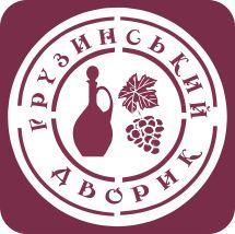 Логотип Грузинський дворик, ресторація м'яса і вина м. Вінниця