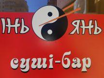 Логотип Инь-Янь, суши-бар г. Винница