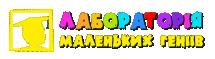 Логотип Лабораторія маленьких геніїв, центр розвитку дітей м. Хмельницький