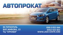 Логотип Лада-Центр г. Тернополь