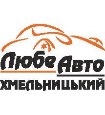Логотип ЛюбеАвто Хмельницький г. Хмельницкий