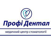 Логотип Профи Дентал, медицинский центр стоматологии г. Винница