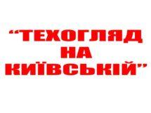 """Логотип ООО """"Техосмотр на Киевской"""" г. Хмельницкий"""