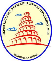 Логотип Перші Київські Державні курси іноземних мов м. Вінниця