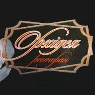 """Логотип Ресторан грузинской кухни """"Орхидея"""" г. Хмельницкий"""
