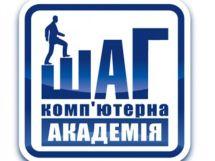 Логотип ШАГ, компьютерная академия г. Хмельницкий