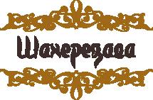 Логотип Шахерезада, готельно-ресторанний комплекс г. Винница