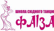"""Логотип Школа восточного танца """"Фаиза"""" г. Хмельницкий"""