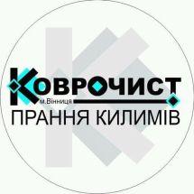 Логотип Коврочист, прання килимів м. Вінниця