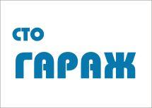 """Логотип СТО """"Гараж"""" г. Хмельницкий"""