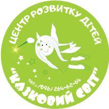 """Логотип Студія розвитку дитини """"Казковий світ"""" м. Хмельницький"""