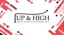 Логотип Up & High, центр вивчення іноземних мов м. Вінниця