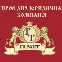 Логотип Провідна юридична компанія м. Вінниця