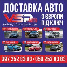 Логотип VSP-AUTO UKRAINE, г. Кропивницкий