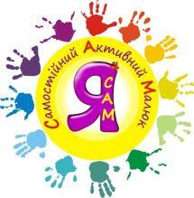 Логотип Я САМ, клуб для детей, пап и мам г. Хмельницкий