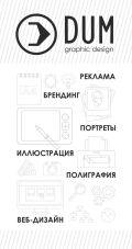 DUM, графічний дизайн - фото 1