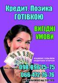 Центр кредитування в місті Кропивницькому - фото 1