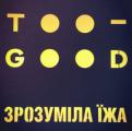 Too Good, кав'ярня - фото 1