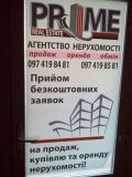 Прайм, агентство нерухомості - фото 1