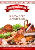 Бондарукові ковбаси, м'ясний магазин - фото 1