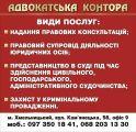 Адвокат Хорошенюк О.В. - фото 1