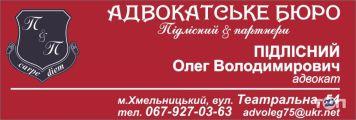 """Адвокатське бюро """"Підлісний & партнери"""" - фото 1"""