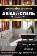 Аква Стиль, магазин сантехніки - фото 1
