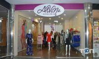 ALVINA, магазин жіночого одягу - фото 1