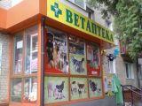 Багіра, ветеринарна аптека - фото 1