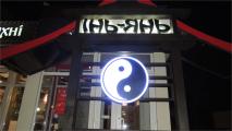 Інь-янь, ресторан азійської кухні - фото 1