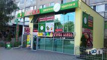 Білозгар, молочний магазин - фото 1