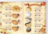 Дарт, пекарня - фото 1