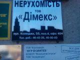 Дімекс, агентство нерухомості - фото 1