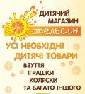 Дитячий магазин Апельсин - фото 1